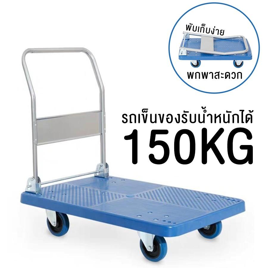 รถเข็นพับได้ รถเข็นของ Heavy Duty Platform Trolley รถเข็นล้อยาง 1 ชั้น รับน้ำหนักได้ 150 กก. โครงสร้างทนทาน otsu_