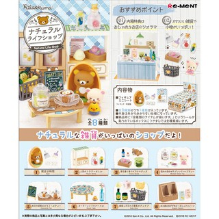 Rement Rilakkuma Natural Life Shop
