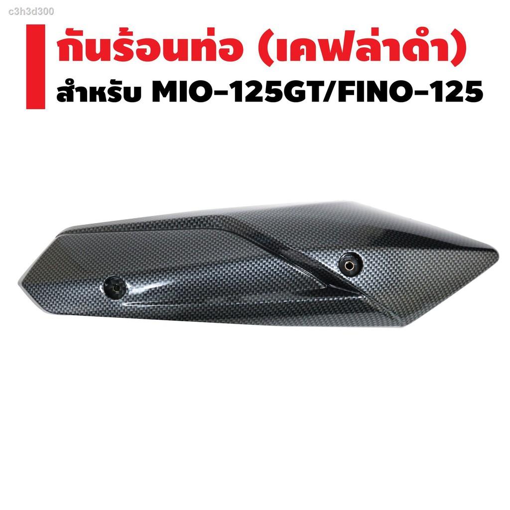 เตรียมจัดส่ง🚲♙☏กันร้อนสำหรับท่อ MIO-125 GT, FINO-125i เคฟล่าดำ