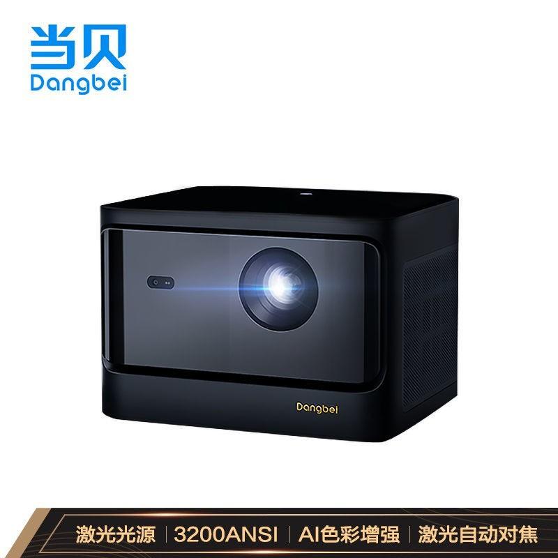 ○❡Dangbei X3 เลเซอร์โฮมโปรเจคเตอร์ Full HD 1080P สมาร์ทโฟน AI Projector Office Wireless Projection [โพสต์เมื่อ 31 สิงหาค