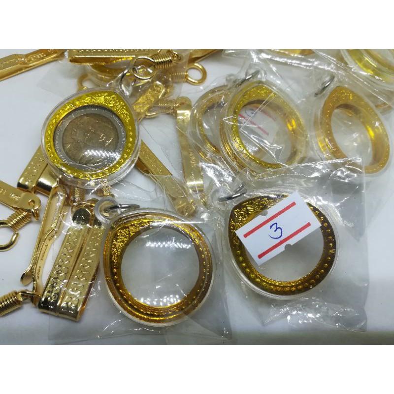 กรอบเหรียญ 10 บาท 2 สี กรอบพร้อมแหนบสีทอง   ***เฉพาะกรอบและแหนบไม่รวมเหรียญ***