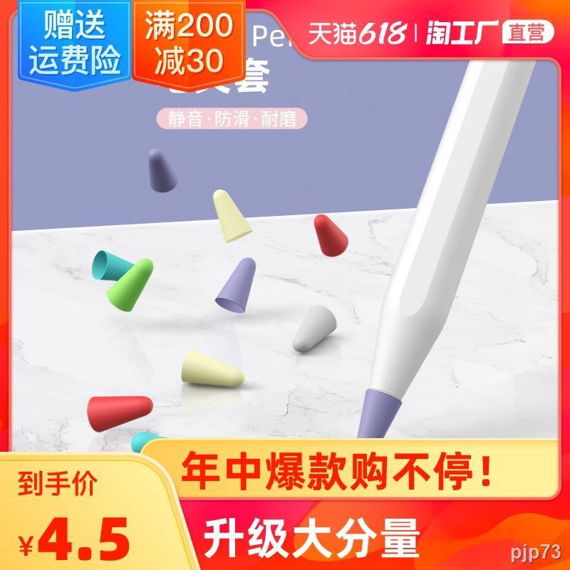 pen♂ApplePencil iPencil ปากกา iPad ฟิล์มไส้ปากกา