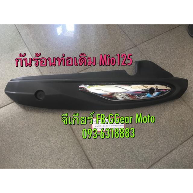 กันร้อนท่อเดิมMio125/Mio125MX