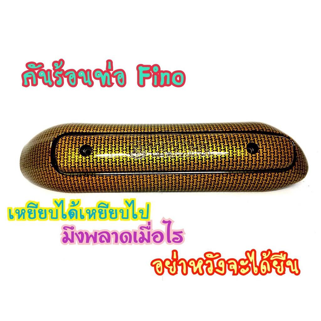 กันร้อนท่อ สำหรับ MIO, FINO (เก่าคาบู),กันร้อนท่อMIO (G02)