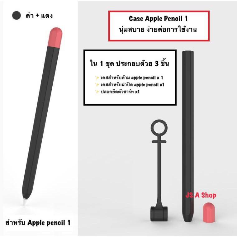 """✜✻🔥พร้อมส่ง/มีของในไทย🔥""""แท้""""ปลอกปากกา Apple pencil 1/2 เคสปากกา เคสแอปเปิ้ลเพน เคส apple pencil"""