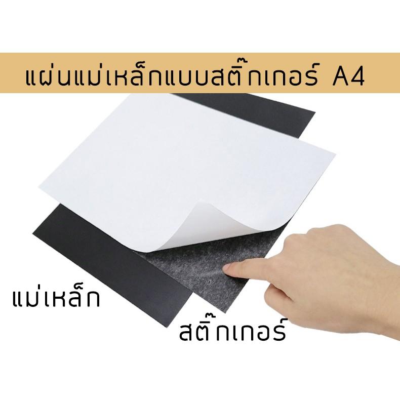 แผ่นแม่เหล็ก มีกาวในตัว ขนาด A4 หนา 1 มม.