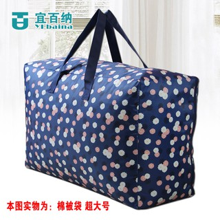 ﹉┇[Ebaina storage bag] Oxford cloth cotton quilt bag waterproof duffel clothing box organizer