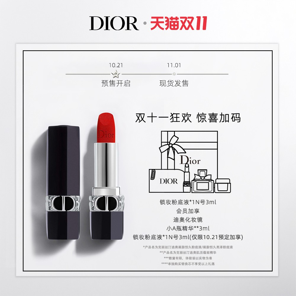 [สินค้าใหม่จองก่อนใคร] Dior Dior Brilliant Blue Gold Lipstick Legendary New Color Velvet 999 720