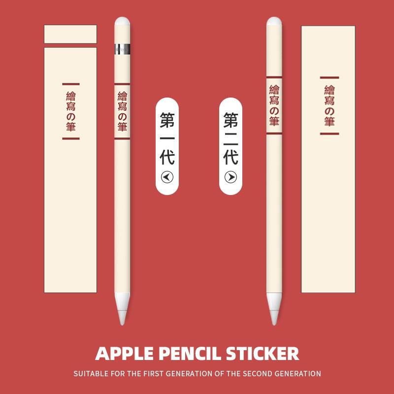 ⅞⅕เหมาะสำหรับต้นฉบับ Apple Pencil สติกเกอร์กันลื่น Apple ipad1 stylus 2nd generation film Japanese text