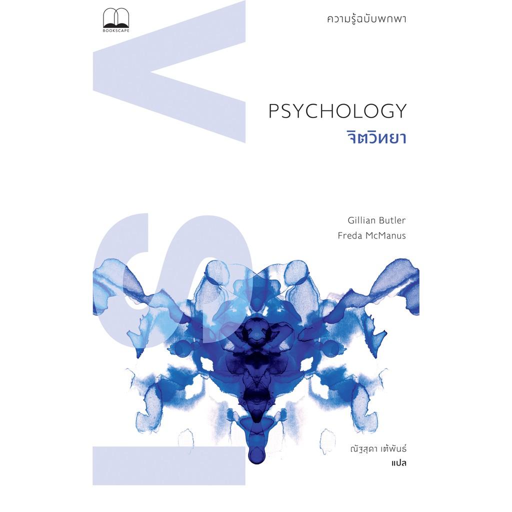 bookscape: หนังสือ จิตวิทยา ความรู้ฉบับพกพา
