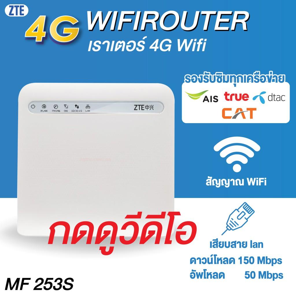 เร้าเตอร์ไร้สาย SIM router ZTE 4G LTE Wireless Router ปล่อย Wi-Fi ได้ Wifi router ใส่ซิมได้ทุกค่าย รองรับทุกเครือข่าย
