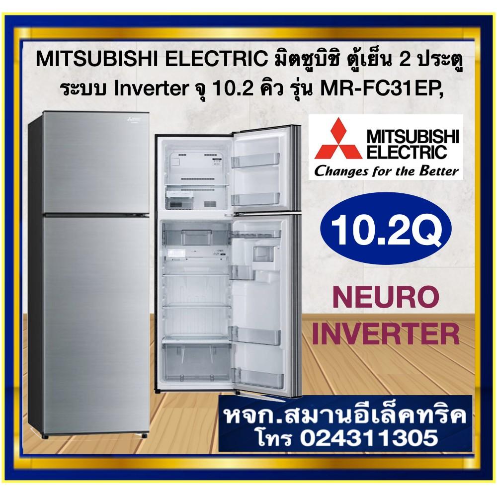 MITSUBISHI ELECTRICตู้เย็น 2ประตู รุ่น MR-FC31EP ระบบ NEURO INVERTER ขนาด 10.2 คิว สีซิวเวอร์
