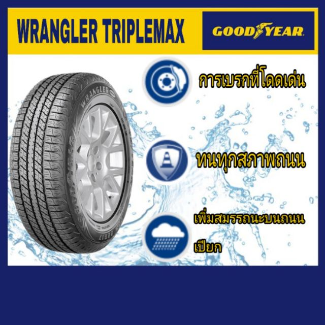 Goodyear ยางรถยนต์ 265/65R17 รุ่น Wrangle Triplemax
