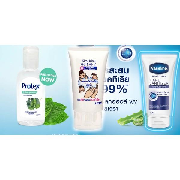 (พร้อมส่ง) เจลล้างมือ Hand Sanitizer// Giffarine,Protex แอลกฮอล์ 70%+