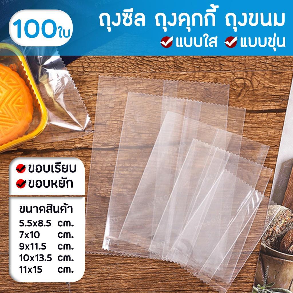 ถุงซีล ถุงคุกกี้ มีทั้งแบบใสและขุ่น แพค 100ใบ ถุงขนม ถุงเบเกอรี่ ถุงสบู่.
