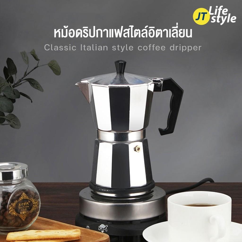 หม้อต้มกาแฟ Moka Pot เครื่องทำกาแฟ เครื่องชงกาแฟ กาแฟสด มอคค่าพอท