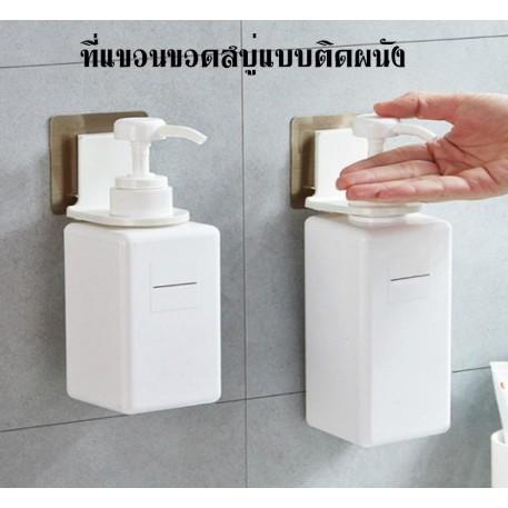 ที่แขวนขวดแชมพู ขวดครีมนวดผม เจลล้างมือ สบู่ แบบหัวปั๊ม ไม่ต้องเจาะ