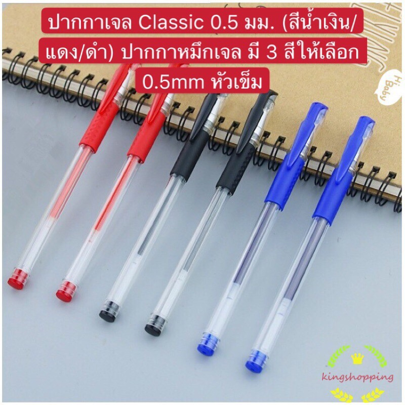 kingshopping ปากกาเจล Classic 0.5 มม. (สีน้ำเงิน/แดง/ดำ) ปากกาหมึกเจล มี 3 สีให้เลือก 0.5mm หัวเข็ม A75