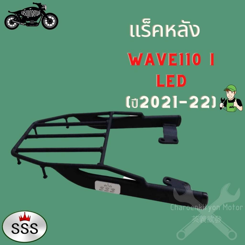 แร็คเวฟ110i LED (เวฟ) ปี2021-2022