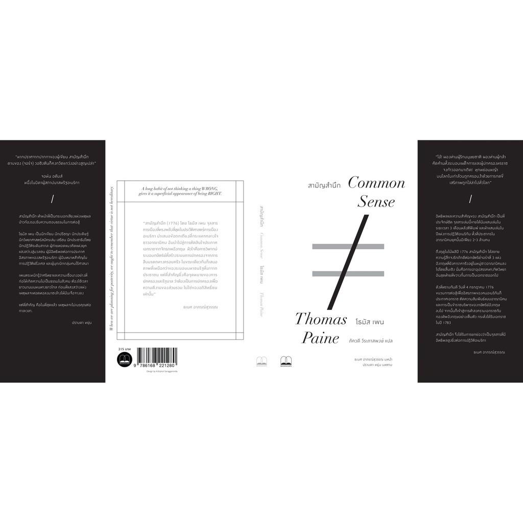 ☄bookscape(บุ๊คสเคป) หนังสือ Common Sense: สามัญสำนึก