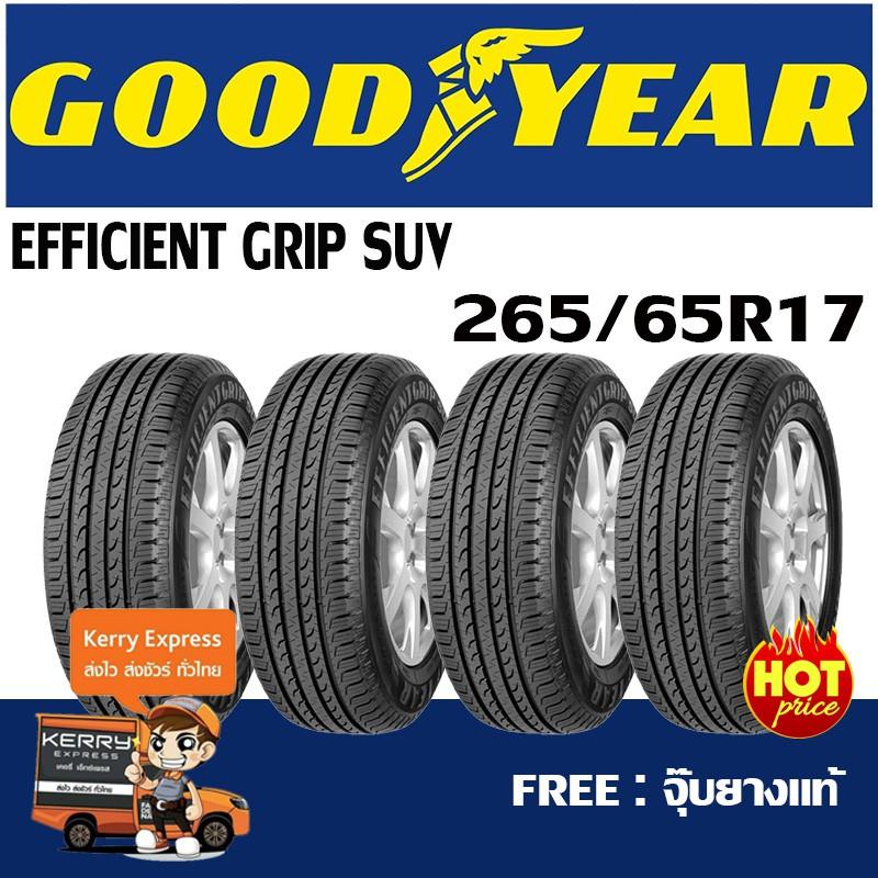 265/65R17 Goodyear Efficient Grip SUV ชุดยาง (แถมฟรีจุ๊บยางแท้)