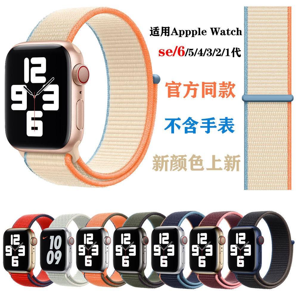 สาย applewatch สายแอปเปิ้ลวอช แอปเปิ้ลวิเศษเก้าเทปมังกร Applewatch1234 / 5 รุ่นทอ Rools กีฬานาฬิกาเทป
