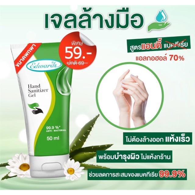 เจลล้างมือ Edwards Hand Sanitizer Gel 70%