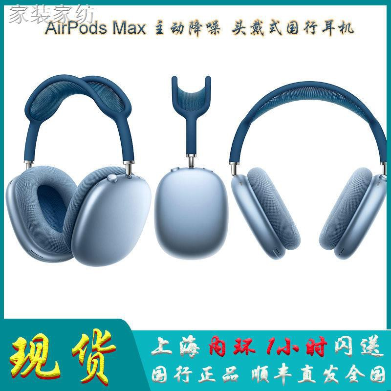 AirPods2❡◙﹊2020 ผลิตภัณฑ์ใหม่ Apple / AirPods Max Active Noise Cancelling หูฟังบลูทู ธ