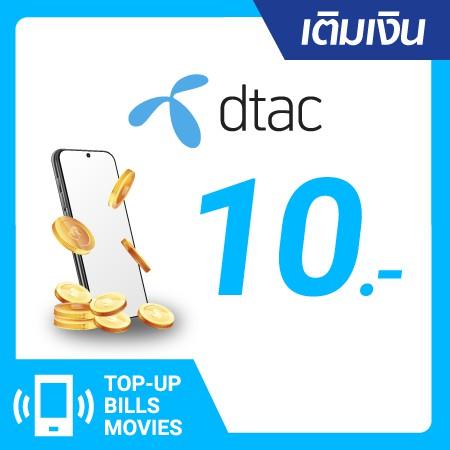 เติมเงิน Dtac 10 บ..