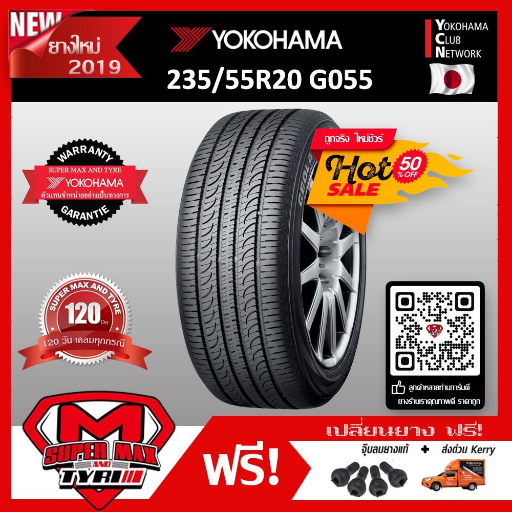 [จัดส่งฟรี] ยางรถยนต์ราคาสุดคุ้ม Yokohama 235/55 R20 (ขอบ20) ยางรถยนต์ รุ่น GEOLANDAR SUV G055 ยางใหม่ 2019