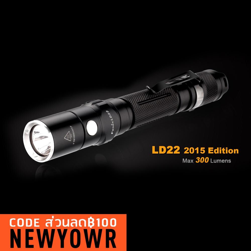 ไฟฉาย Fenix รุ่น LD22 ความสว่าง 300 ลูเมนส์