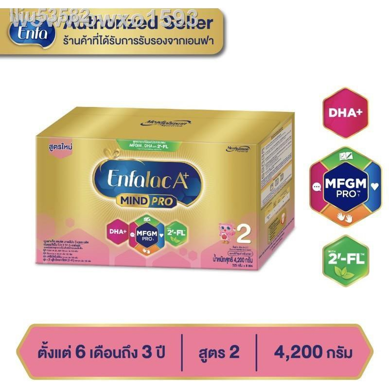 ❣□ﺴ❧▣นม Enfalac เอนฟาแล็คA+สูตร 2 สำหรับทารกเด็กแรกเกิด-1ปีขนาด 4,200 กรัม(1กล่อง)