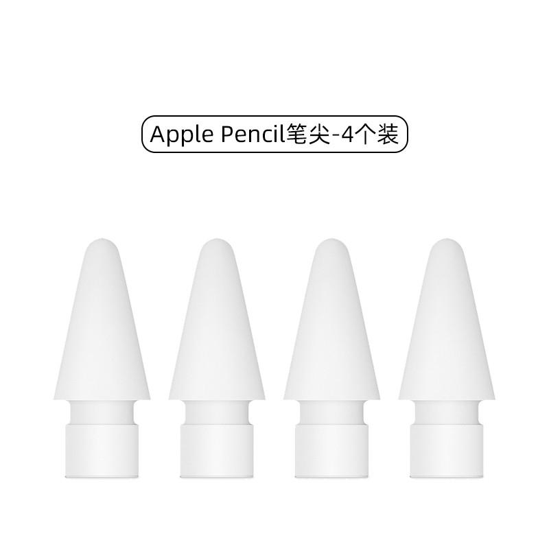 ≧ウหัวปากกา Applepencil แท้อย่างเป็นทางการของ Apple Apple ดินสอรุ่นที่สองรุ่น iPad ปลายปากกา ipencil2 รุ่นตัวเก็บประจุปาก