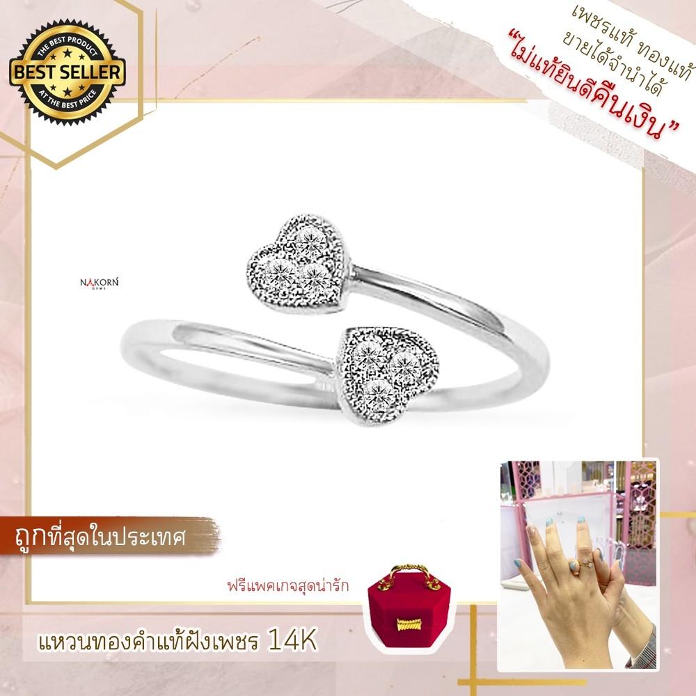Nakorn Gems แหวนทองแท้14K(ทอง58%)น้ำหนัก1.51 กรัม ฝังเพชรแท้หนัก8 ตัง ใส่ของปลอมกันอยู่ทำไม..ในเมื่อของแท้ราคาจับต้องได้