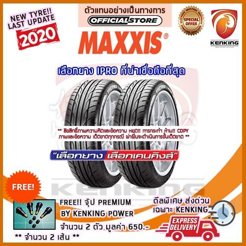 ผ่อน 0% 215/45 R17 Maxxis รุ่น IPRO ยางใหม่ปี 2020 (2 เส้น) ยางขอบ17 Free!! จุ๊ป Kenking Power 650 บาท