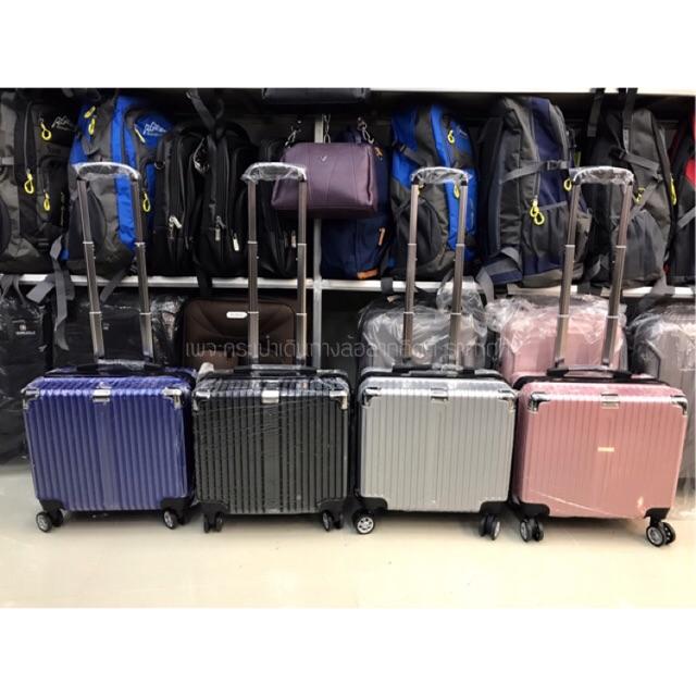กระเป๋าเดินทางล้อลากขนาด16นิ้ว