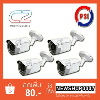 PSI OCS กล้องวงจรปิด ระบบ AHD รุ่น C2 (4 ตัว) ความละเอียด 2 MP (เลนส์2.8mm.)พร้อม AC Adaptor 12V 1A