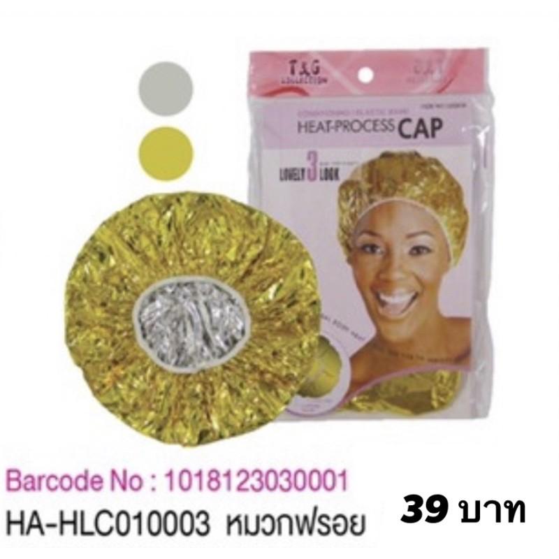 หมวกฟรอยสีทองอบไอน้ำ (ใช้ซ้ำได้)