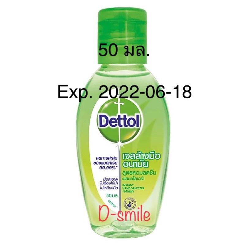 Dettol เจลล้างมืออนามัยแอลกอฮอล์ 70% ผสมอโลเวร่า 50 มล. ⭐️ Exp.2022-06
