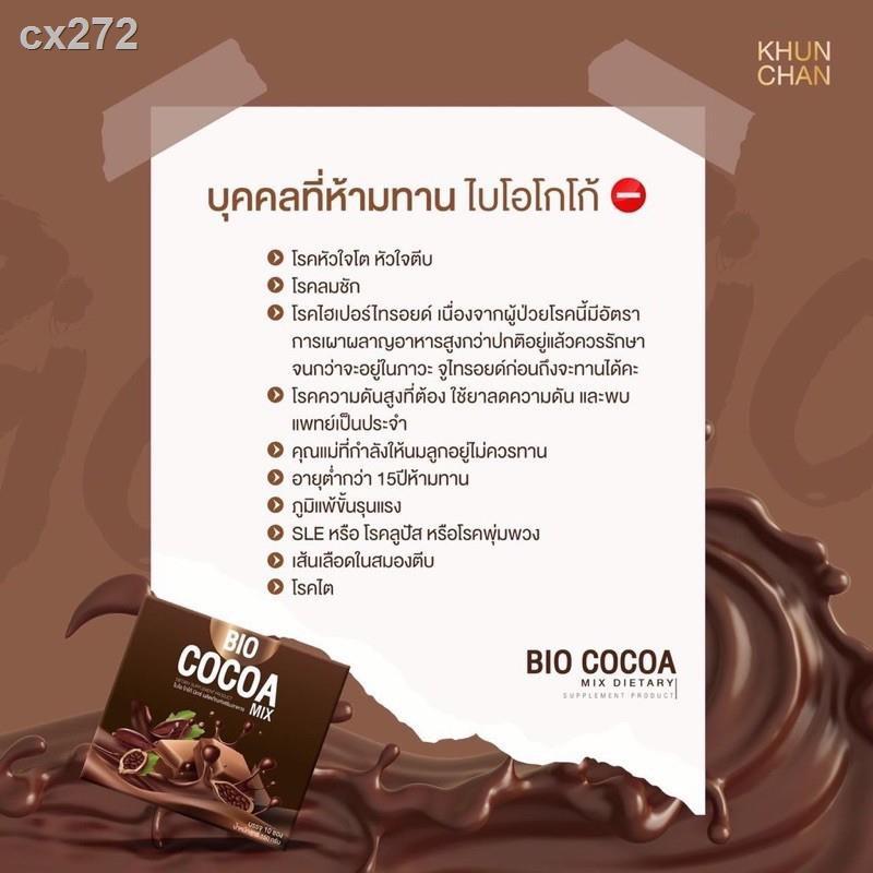 ☏Bio Cocoa โกโก้ / ชามอลต์ กาแฟ [ราคาต่อ 1กล่อง]