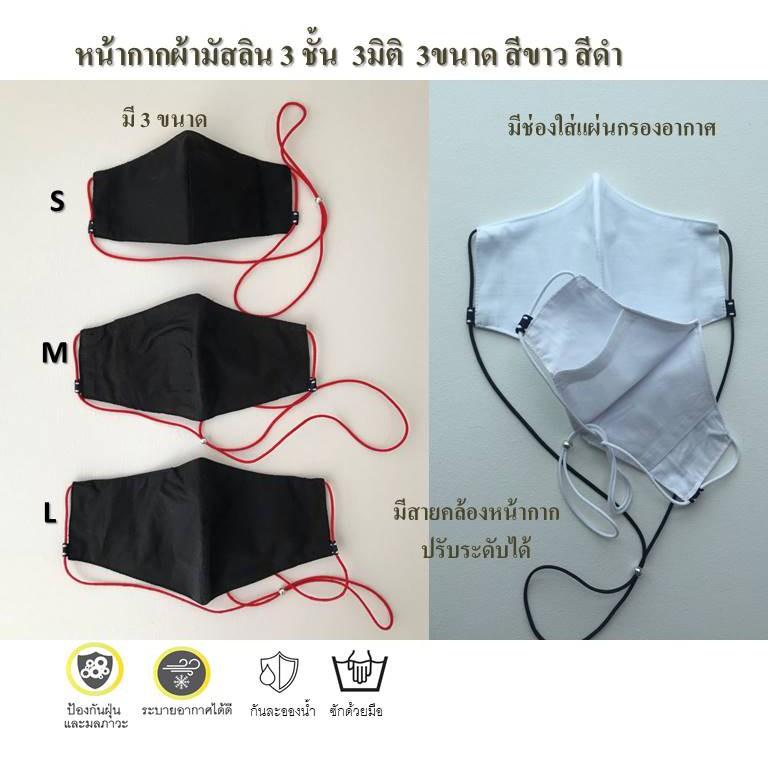 หน้ากากผ้ามัสลิน 3ชั้น ทรง3D มีช่องใส่แผ่นกรอง 3ขนาดS,M,L สายปรับความยาวได้ สีขาว,ดำ ผ้าปิดจมูก ผ้ามัสลิน เด็กและผู้ใหญ่