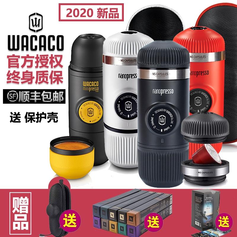 เครื่องทำกาแฟWACACO Nanopresso เครื่องชงกาแฟแคปซูลแบบพกพามินิเครื่องชงกาแฟมือกด