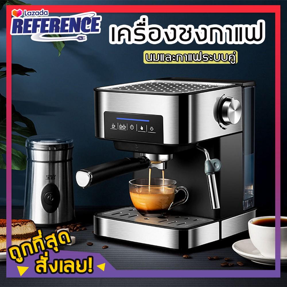 COFFEE MACHINE เครื่องชงกาแฟ เครื่องทำกาแฟ เครื่องชงกาแฟสด เครื่องชงกาแฟอัตโนมัติ ถังเก็บน้ำความจุ 1.5L duckyshopz