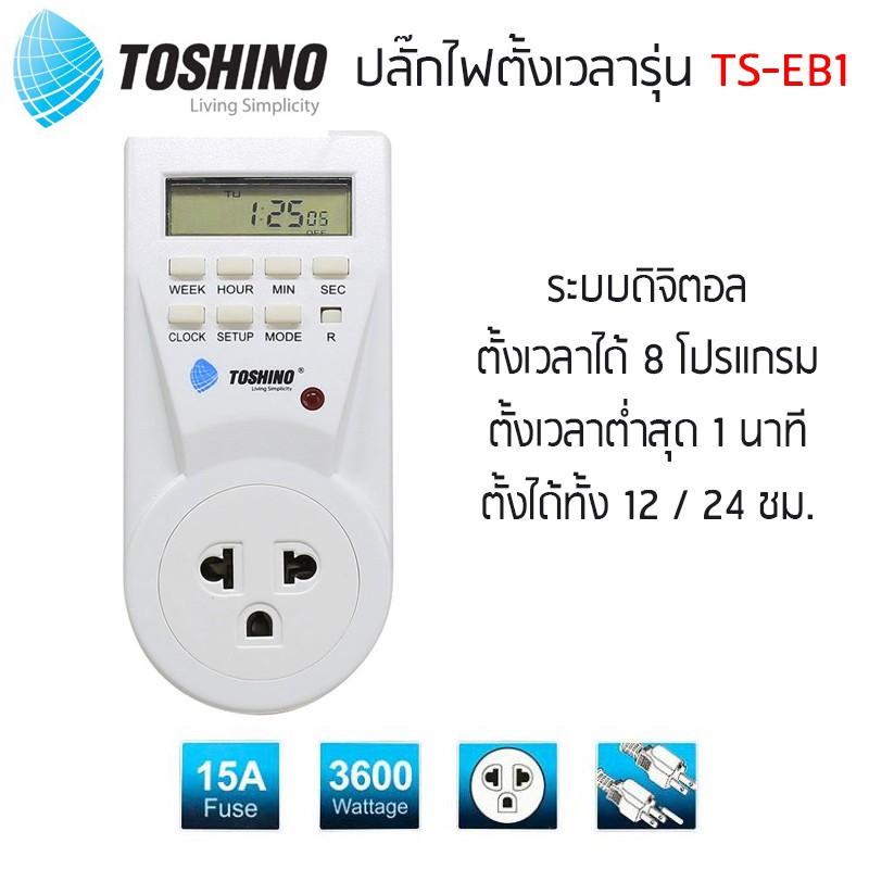 TOSHINO รุ่น TS-EB1 ปลั๊กไฟตั้งเวลาแบบดิจิตอล ตั้งเปิด ตั้งปิดได้ ของแท้100%