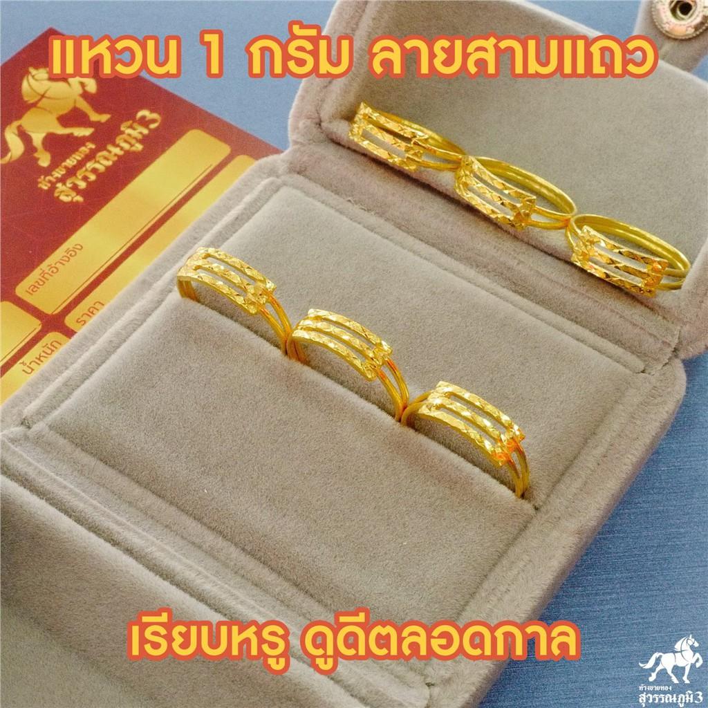 แหวนทอง 1 กรัม ลายสามแถว(3ชั้น) น้ำหนักหนึ่งกรัม ทองแท้ จากเยาวราช น้ำหนักเต็ม ราคาถูกที่สุด ส่งฟรี มีใบรับประกัน