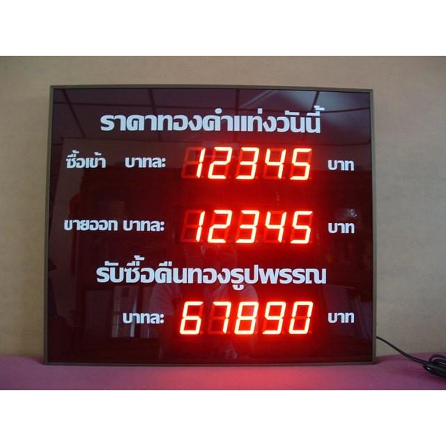 ป้ายราคาทองคำ ป้ายร้านทอง LED แสดงผล 3 บรรทัด