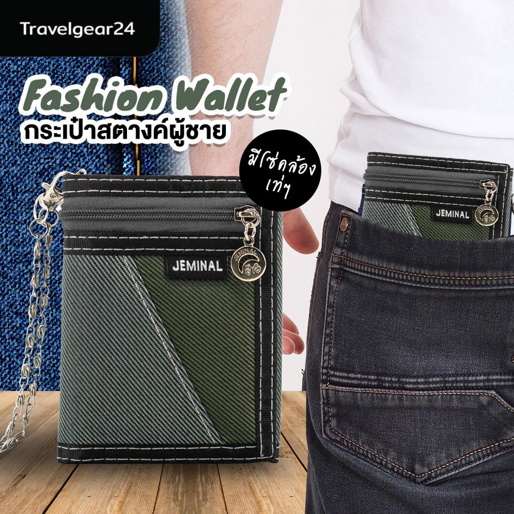☥HP☦ TravelGear24 กระเป๋าสตางค์ กระเป๋าสตางค์ผู้ชาย มีสายโซ่คล้อง พับสามส่วน ผ้าแคนวาส Chain Fashion Men Wallet - F0043