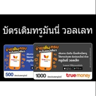 true money wallet เติ
