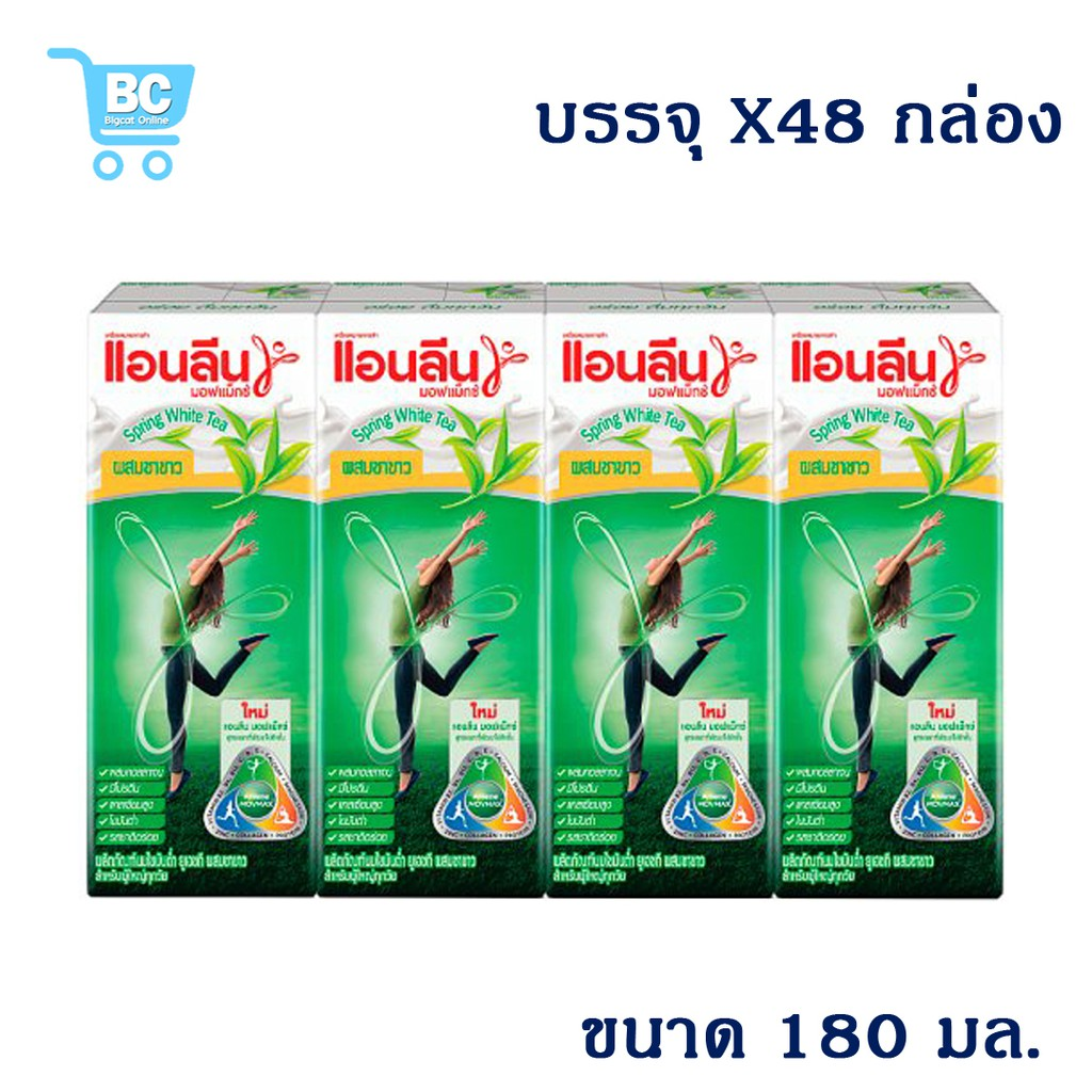 (จำกัด 2 ลัง/ออเดอร์) แอนลีน มอฟแม็กซ์ นมไขมันต่ำ ยูเอชที ผสมชาขาว 180 มล. (ยกลัง 48 กล่อง)