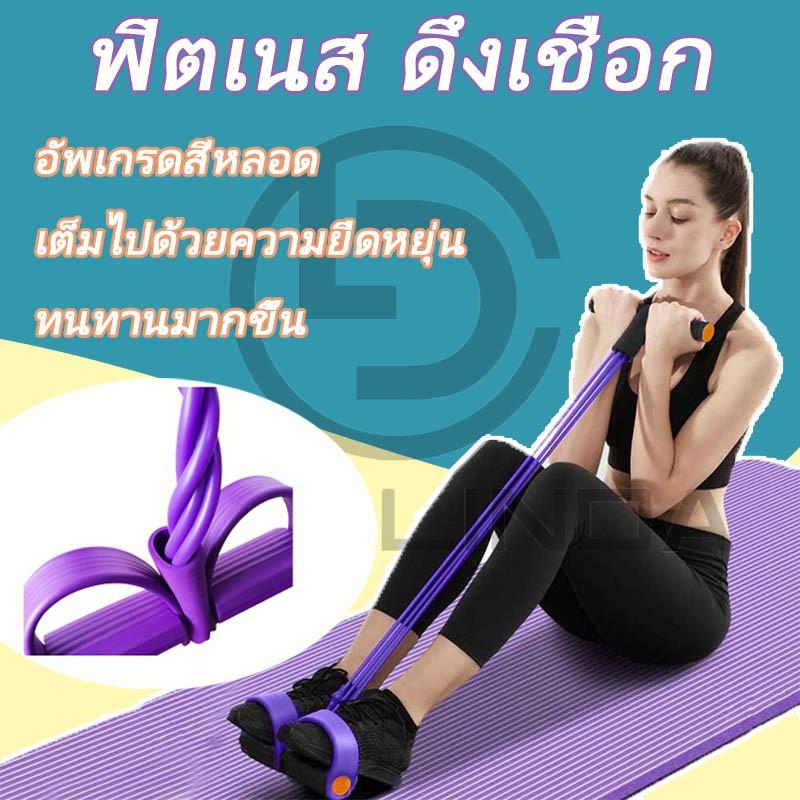 CLD🐋ยางยืดช่วยซิทอัพ ออกกำลังกายหน้าท้อง ยางยืดออกกำลังกาย ยางยืดช่วยซิทอัพ โยคะดึงเชือก เชือกยืดออกกําลังกาย Y10